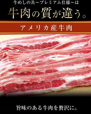 新牛めしの具(プレミアム仕様)30個増量セット【牛丼の具】時短牛めし1個当たりたっぷり135g