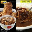 【松屋】カレーギュウセット10個(プレミアム仕様牛めしの具×5 オリジナルカレー×5)