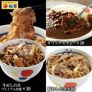【松屋】全部盛り30個(プレミアム仕様牛めしの具×10豚めしの具×10オリジナルカレー×10)
