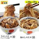 ギュウブタ20個(プレミアム仕様牛めしの具×10 豚めしの具...