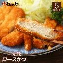 【松のや】三元豚ロースかつ5枚冷凍食品 冷凍 おかず セット 冷食 お惣菜 牛丼