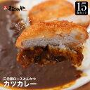 ロースかつカレー15食セット(三元豚ロースかつ×15 オリジ...