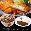 【松屋】ロースかつカレー15食セット(三元豚ロースかつ×15...