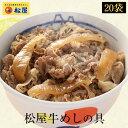 松屋牛めしの具20食セット【送料無料】 時短 牛めし 手軽 ...