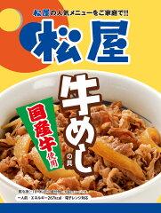 松屋国産牛めしの具10パックセット【送料無料】期間限定特別価格