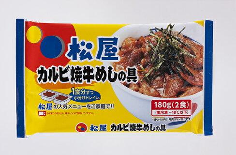 カルビ焼き牛めしの具5パックセット(1パック2食入×5パック)