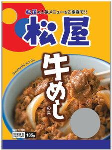 牛めしの具30個セット(価格5980円:1食当り200円)