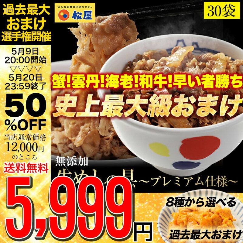 新牛めしの具(プレミアム仕様) 30食セット