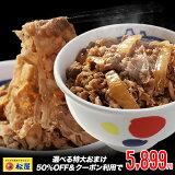 松屋 新牛めしの具(プレミアム仕様)30食セット
