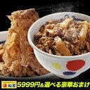 【期間限定5999円】新牛めしの具(プレミアム仕様)30食セット【牛丼の具】1個当たりたっぷり135