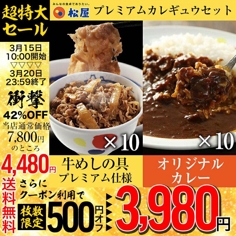 【松屋】カレーギュウセット20個(プレミアム仕様牛めしの具×10 オリジナルカレー×10)