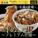 【松屋】新牛めしの具(プレミアム仕様)40個セット【牛丼の具】 グルメ 1個当たりたっぷり135g