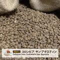 コーヒー生豆カフェインレス珈琲未焙煎1kg【デカフェ】コロンビアサンアグスティン(Cafeine-lessColombiaSanAgustin)