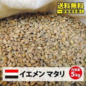 【送料無料(一部地域を除く)】コーヒー 生豆 モカマタリ 珈琲 豆 未焙煎 5kg[モカ]イエメン マタリ(Yemen Mattari)