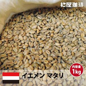 コーヒー 生豆 モカマタリ 珈琲 豆 未焙煎 1kg[モカ]イエメン マタリ(Yemen Mattari)
