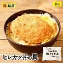 【複数購入で1000円OFFクーポン!】【松のや監修】ヒレカツ丼の具8個セット