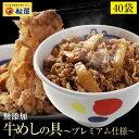 牛丼 冷凍食品 新牛めしの具(プレミアム仕様)40個セット【
