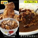 【送料無料】牛丼 & カレー カレーギュウセット20個(プレ...