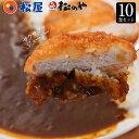 ロースかつカレー10食セット(三元豚ロースかつ×10オリジナルカレー×10) 松