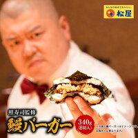 照寿司監修鰻バーガー8切れセット340g8切れ高級国産海苔8枚付き鰻バーガー