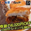 【期間限定12000円がオープ...