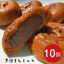 お試し 和菓子 もっちり黒糖饅頭 10個入り【ポイント消化 送料無料 ゆうパケット便