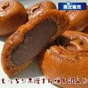【1000円ぽっきり】お試し スイーツ もっちり黒糖饅頭 6