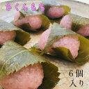 桜餅 6個入り 箱入り(冷凍便)【送料無料 誕生日 お祝い 御礼 お雛様 ひな祭り ホワイトデー 入