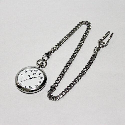 【メール便可】 珍しい漢字表記 懐中時計 チェーン付 和風な雰囲気がおしゃれな懐中時計 日本製ムーブメント使用