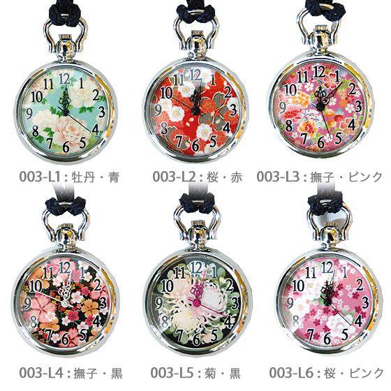 懐中時計 新・日本の美 和柄の落ち着いた雰囲気の懐中時計 日本製ムーブメント使用