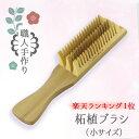 つげブラシ小(薩摩 つげ櫛)王様のブランチで大人気。柘植櫛は静電気が起きにくくブラッシング時の髪を守ります。携帯にも便利な小さなサイズ。つげ、くし、木製、日本製、ブラシ、柘植、本つげ櫛、天然素材、薩摩つげ、ヘアブラシ、血流改善、マッサージ、つげ櫛