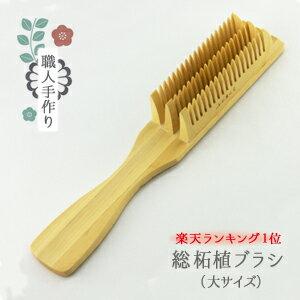 VITA総つげブラシ大サイズ(薩摩 つげ櫛)柘植櫛は静電気が起きにくくブラッシング時の髪を守ります。使いやすい大きなサイズのブラシです。つげ櫛 つげ、くし、木製、日本製、ブラシ、柘植、本つげ櫛、天然素材、薩摩つげ、ヘアブラシ、血流改善、マッサージ
