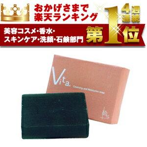 黒い絹の石鹸VITA洗顔石けんEM70(70g)(約1ヶ月分)
