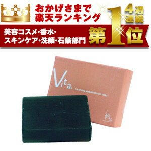 "Guest reviews on popular cleansing soaps! Rakuten ranking first place five times. Featured on problems with dry skin, pores, dullness, and Skin Whitening and age spots and wrinkles recommendation ""SOAP black silk VITA cleansing SOAP EM70! Moisturizi"