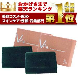 黒い絹の石鹸VITA洗顔石鹸EM140(約2か月分)