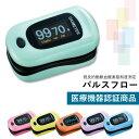 【送料無料】パルスフロー パルスオキシメーター 酸素濃度計