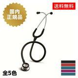聴診器 リットマン クラシックII (小児用) 全5色 聴診器 [国内正規品・送料無料]