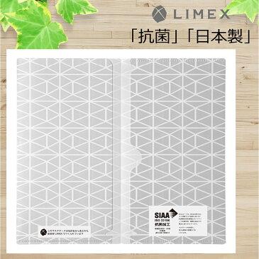 【送料無料・日本製】LIMEX抗菌マスクケース 3枚セット 不織布マスク用 携帯ケース