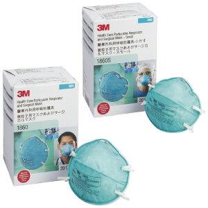 スリーエムジャパンヘルスケアカンパニー N95微粒子用マスク(カップ型) 1860(レギュラー・アオ)20マイ