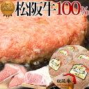 松阪牛 100% 黄金の ハンバーグ 【6個入】楽天ランキン...