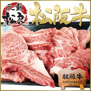 松阪牛のホルモン、センマイ、レバー、ハツなどの写真