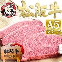 【松阪牛 A5ランク ミスジ ステーキ 100g×2枚】【送...