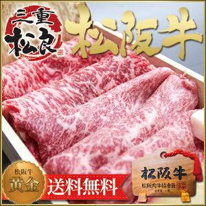 【松阪牛黄金特選すき焼き 800g】【送料無料】牛肉 松坂牛 肉 和牛 内祝い お返し すき焼…