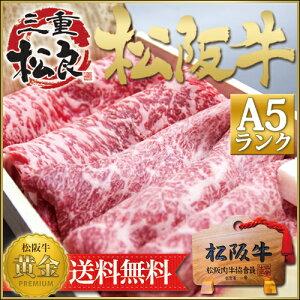 【松阪牛 A5 特選すき焼き 800g】【送料無料】三重 松坂牛 肉 通販[牛肉/黒毛和牛/ス…