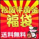 【 松阪牛黄金の福袋2 】(松阪牛黄金のロースすき焼き400g+松阪牛A5サーロインステーキ2…