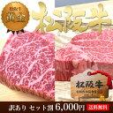 《訳あり》松阪牛/松坂牛 希少部位 ステーキ セット[松阪牛...