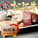 【松阪牛黄金のミックスホルモン500g】タレ漬けホルモン