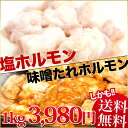 ホルモン 1kg 国産牛 てっちゃん テッチャン 当店秘伝の焼肉のたれ...