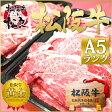 【松阪牛 A5ランク メガ盛り1kg(500g×2個)】送料無料◆牛丼、肉じゃがに!◆松坂牛 すき焼き・ステーキ・焼肉の通販は松良で!国産 a5 和牛