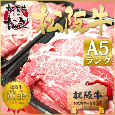 【松阪牛 A5ランク メガ盛り1kg(500g×2個)】送料無料◆牛丼、肉じゃがに!◆松坂牛 すき焼き...